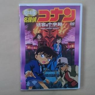 劇場版 名探偵コナン 迷宮の十字路 DVD