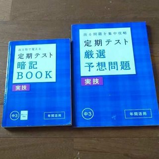 進研ゼミ中学講座 暗記ブック(語学/参考書)