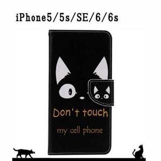 限定!iPhone5/5s/SE/6/6s アイフォンケース 手帳型 黒猫(iPhoneケース)
