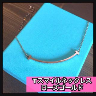 【最安値SALE❤️送料無料】Tスマイルネックレス 芸能人も愛用 ローズゴールド(ネックレス)