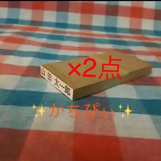 ⭐︎送料込⭐︎オーダー氏名印*科目印 ×2点⭐︎お名前スタンプ はんこ(はんこ)
