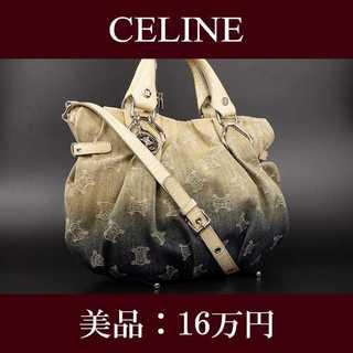 セリーヌ(celine)の【限界価格・送料無料・美品】セリーヌ・2WAYショルダーバッグ(E159)(ショルダーバッグ)