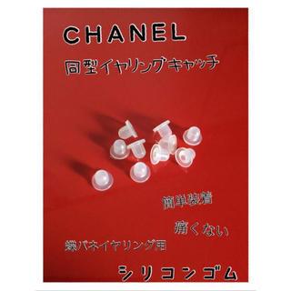 CHANEL - 国産イヤリングキャッチ CHANEL Dior 同型