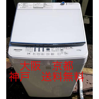 Hisense  全自動電気洗濯機  HW-G45EKW    2017年製