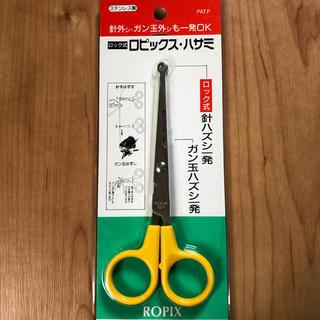 新品 ロピックス ハサミ(釣り糸/ライン)
