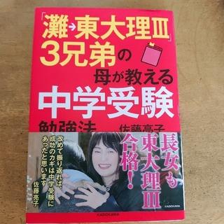 角川書店 - 「灘→東大理3」3兄弟の母が教える中学受験勉強法