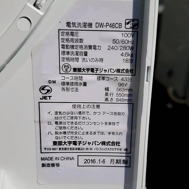 東部大宇電子ジャパン 電気洗濯機  DW-P46CB    2016年製  スマホ/家電/カメラの生活家電(洗濯機)の商品写真