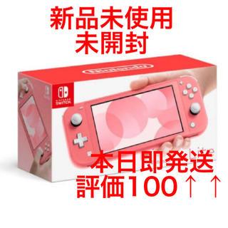 Nintendo Switch - 新品未使用 ニンテンドースイッチライト 任天堂スイッチライト コーラルピンク