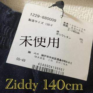 ジディー(ZIDDY)のZiddy 140cm(パンツ/スパッツ)