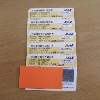最新 ANA株主優待券 5枚
