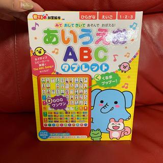 バンダイ(BANDAI)のあいうえおABCタブレット(絵本/児童書)