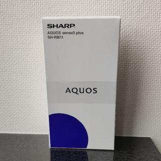 アクオス(AQUOS)の新品 AQUOS sence3 plus (ブラック)SH-RM11simフリー(スマートフォン本体)