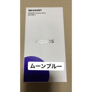 SHARP - AQUOS sense3 plus SH-RM11 ムーンブルー