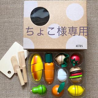 アクタス(ACTUS)の木のままごといっぱいセット(知育玩具)