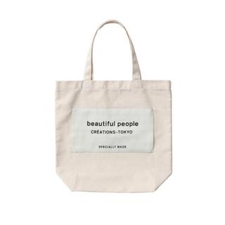beautiful people - 新品トートバッグ
