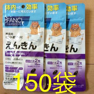 FANCL - えんきん 15日分×150袋