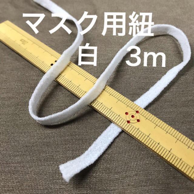 紐 5m (1色) ハンドメイドの素材/材料(その他)の商品写真