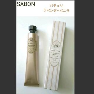 SABON - SABON パチュリ ラベンダーバニラハンドクリーム