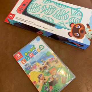 ニンテンドースイッチ(Nintendo Switch)の新品】Nintendo Switch ソフト あつまれどうぶつの森 + ケース(家庭用ゲームソフト)
