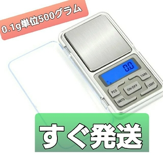 新品♥️便利で人気0.1g単位で500g計れる♥️計量はかりデジタルスケール