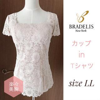 BRADELIS New York - 新品 ブラデリスニューヨーク ブラトップ レースTシャツ 補正インナー