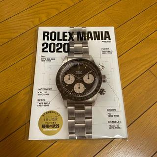ロレックス(ROLEX)のロレックス マニア 2020 新品未開封 永久保存版 Rolex mania(専門誌)