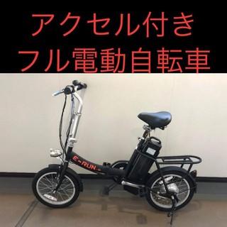 フル電動自転車(自転車本体)