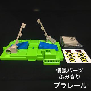 Takara Tomy - プラレール 踏切 情景パーツ 未使用品