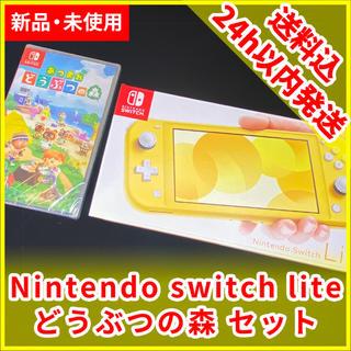 ニンテンドースイッチ(Nintendo Switch)の【セット/新品】switch lite スイッチ ライト+あつまれ どうぶつの森(携帯用ゲームソフト)