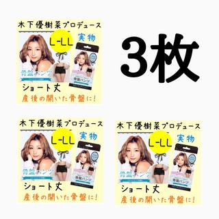 3枚 L♡木下優樹菜 骨盤ショートスパッツ産後(エクササイズ用品)