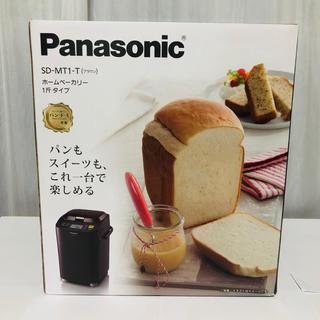 Panasonic - 《新品》Panasonic  ホームべーカリー 1斤タイプ