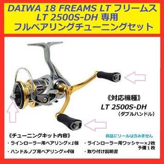 ダイワ(DAIWA)の● DAIWA フリームス ダブルハンドル用 フルベアリング  セット(その他)
