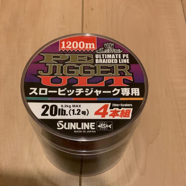 サンライン PEジガー ULT スローピッチジャーク専用 1.2号 スポーツ/アウトドアのフィッシング(釣り糸/ライン)の商品写真