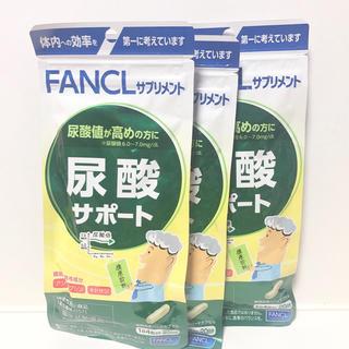 FANCL - 尿酸サポート 3点セット