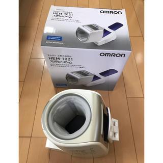 オムロン(OMRON)の山さま専用☆オムロン OMRON 上腕式血圧計 HEM-1021 (ボディケア/エステ)