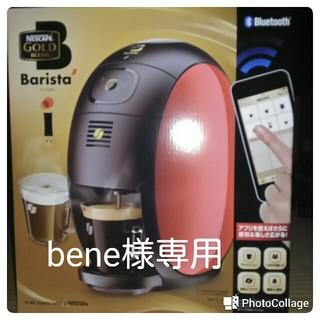 ネスレ(Nestle)の《新品未使用》ネスカフェ バリスタi (コーヒーメーカー)