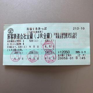 ジェイアール(JR)の青春18きっぷ 1回 ('20/04/10まで)(鉄道乗車券)