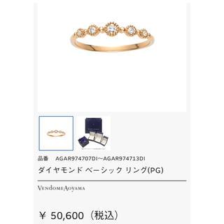 Vendome Aoyama - 美品❤️ダイヤ❤️ピンクゴールド❤️指輪❤️7号❤️