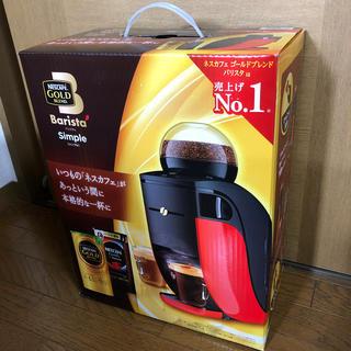 ネスレ(Nestle)の本日限定価格!ネスカフェ バリスタ シンプル (コーヒーメーカー)