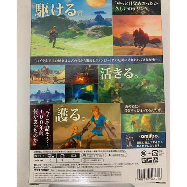 Nintendo Switch(ニンテンドースイッチ)のゼルダの伝説 ブレス オブ ザ ワイルド ~冒険ガイドブック&マップ付き~ Sw エンタメ/ホビーのゲームソフト/ゲーム機本体(家庭用ゲームソフト)の商品写真
