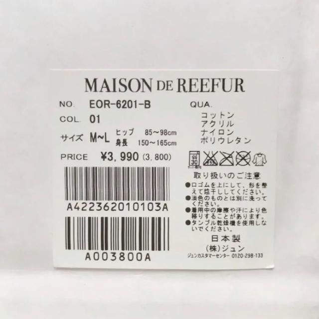 Maison de Reefur(メゾンドリーファー)のメゾンドリーファー リブタイツ ブラック レディースのファッション小物(その他)の商品写真