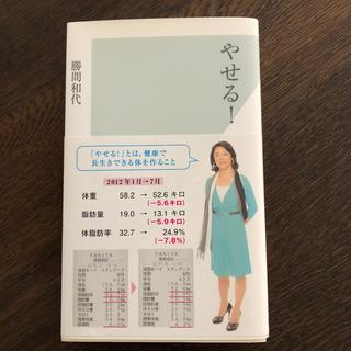 コウブンシャ(光文社)のやせる!(文学/小説)