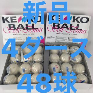 ケンコー(Kenko)のKENKOソフトテニスボール4ダース(ボール)