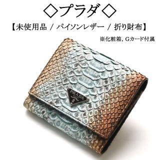 PRADA - 【未使用】◇プラダ◇ パイソン レザー / エレガント / 高級小物
