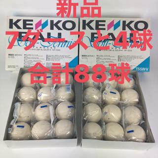 ケンコー(Kenko)のKENKOソフトテニスボール7ダース(ボール)