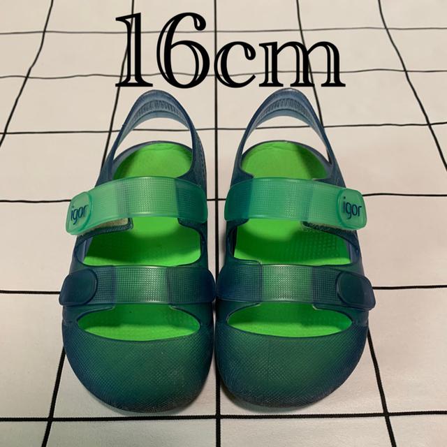 こどもビームス(コドモビームス)のigor サンダル 16センチ キッズ/ベビー/マタニティのキッズ靴/シューズ(15cm~)(サンダル)の商品写真