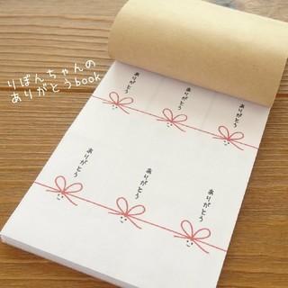 笑顔をお届け☆リボンちゃんのありがとうBOOK60(カード/レター/ラッピング)
