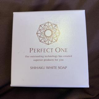 パーフェクトワン(PERFECT ONE)のパーフェクトワン シハクホワイトソープ 60g(洗顔料)