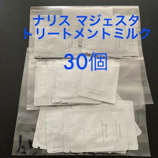 ナリス化粧品 - 新品★ナリス マジェスタ トリートメントミルク サンプル30個