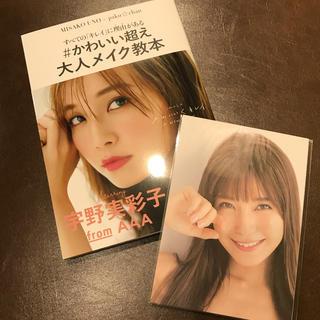 AAA - 宇野実彩子 メイク本